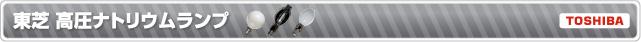 東芝 高圧ナトリウムランプ