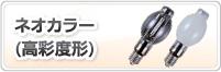 ネオカラー(高彩度形)