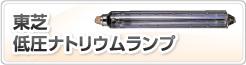 東芝 低圧ナトリウムランプ