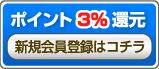 ポイント3%還元